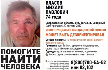 В Нижнем Тагиле пропал пенсионер Михаил Власов