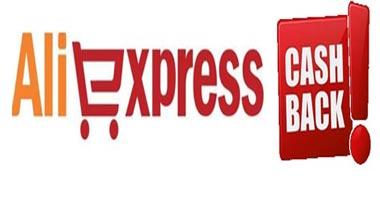 Через какой кешбек-сервис лучше совершать покупки на Алиэкспресс