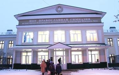 В Православной гимназии отметили юбилей