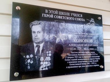 В Висимо-Уткинске открыли мемориальную доску в честь героя войны