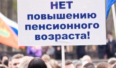 В Нижнем Тагиле и области пройдут протестные акции против повышения пенсионного возраста