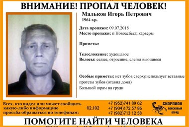 В районе Новоасбеста найдено тело пропавшего неделю назад Игоря Малькова