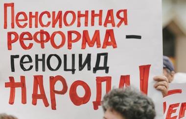 В Нижнем Тагиле пройдёт митинг против пенсионной реформы