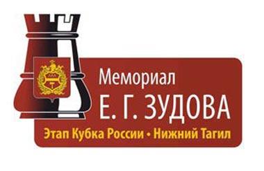 450 тысяч рублей разыграют шахматисты на Мемориале Зудова в Нижнем Тагиле