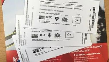 Открыта продажа билетов на нижнетагильский этап Кубка мира по прыжкам на лыжах с трамплина