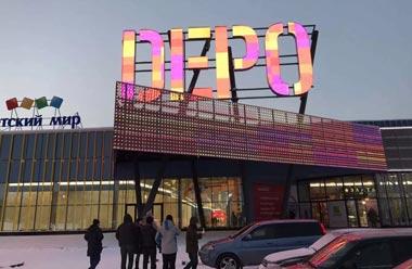 ТЦ DEPO собирается отсудить у родителей малолетнего лжеминера сотни тысяч рублей