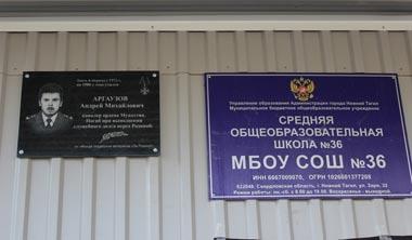 Мемориальная доска появилась на здании школы №36 Нижнего Тагила