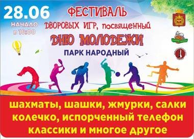 Фестиваль дворовых игр пройдёт сегодня в парке