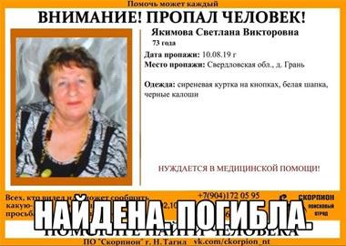 Учитель физкультуры погибла в лесу под Нижним Тагилом